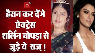 Sherlyn Chopra ने शेयर किए कई Secrets !