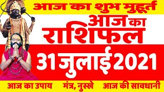 31 July 2021 AAJ KA RASHIFAL | आज का राशिफल | Today Horoscope | आज का उपाय | Daati Ji Maharaj