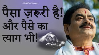 पैसा होना ज़रूरी है! और पैसे का त्याग भी! | Money is important  | Sakshi Shree
