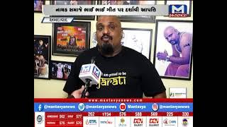 Ahmedabad: ભાઈ ભાઈ સોંગની ક્રેડિટ ન મળતા કલાકાર અરવિંદ વેગડા નારાજ