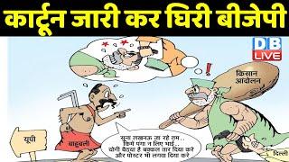 कार्टून जारी कर घिरी BJP | BJP को हो सकता है बड़ा नुकसान | Rakesh Tikait  ने BJP को बताया चोर|DBLIVE