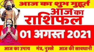 01 August 2021 AAJ KA RASHIFAL | आज का राशिफल | Today Horoscope | आज का उपाय | Daati Ji Maharaj