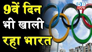 9वें दिन भी खाली रहा भारत | Tokyo Olympics में भारत की टूटीं उम्मीदें | DBLIVE