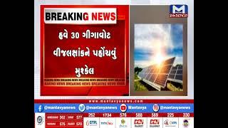 ગુજરાતમાં સોલાર પાવરસબસિડી રદ્દ