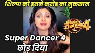 Super Dancer 4 QUIT Karne Par Shilpa Shetty Ko Hua Itne Crore Ka Nuksan