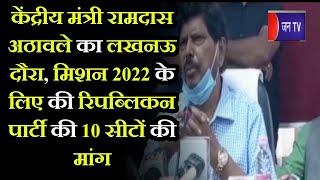Lucknow | Union Minister Ramdas Athawale | मिशन 2022 के लिए की रिपब्लिकन पार्टी की 10 सीटों की मांग
