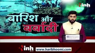 Chhattisgarh Madhya Pradesh News    बारिश बनी आफत, नदी नाले उफान पर