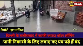 Delhi Wazirabad में पानी निकासी के पंप पड़े हैं बंद, गांव में जबरदस्त वाटर लॉगिंग