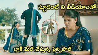 బ్లాక్ మేల్ చేస్తున్న ప్రిన్సిపాల్   AAA Telugu Full Movie On Youtube   Shriya   Tamannaah   Simbu