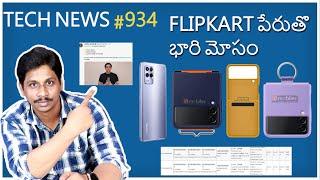 Tech News in Telugu 934, Samsung z fold 3, z flip 3, Flipkart, Apple, Realme
