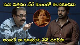Watch V1 Murder Case Telugu Movie On Amazon Prime | అందుకే నా కూతురిని నేనే చంపేసా