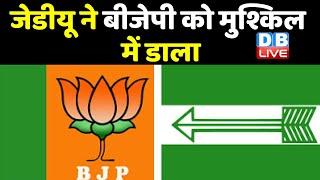 JDU ने BJP को मुश्किल में डाला | BJP की योजना का JDU ने किया विरोध | DBLIVE