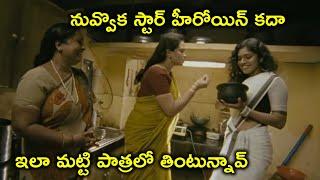 మట్టి పాత్రలో తింటున్నావ్   City Of God Movie Scenes   Prithviraj Sukumaran   Swetha Menon