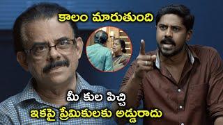 Watch V1 Murder Case Telugu Movie On Amazon Prime | కుల పిచ్చి ఇకపై ప్రేమికులకు అడ్డురాదు