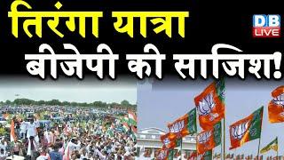 Kisan Andolan : तिरंगा यात्रा BJP की साजिश ! किसानों को बदनाम करने की कोशिश में BJP -Kisan मोर्चा |