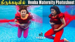 ????FULL VIDEO: நீருக்கடியில் Venba Maternity Photoshoot | Farina Underwater Photoshoot