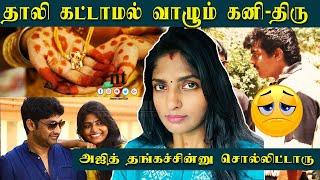 ????VIDEO: தாலி கட்டாமல் வாழும் கனி-திரு | Kani talk about Ajith Crush
