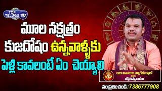 మూల నక్షత్రం & కుజదోషం ఉంటే   Geetha Surendra Sharma   Jaya Vinayaka Marraige Bureau   Top Telugu TV