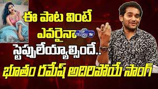 భూతం రమేష్ అదిరిపోయే సాంగ్ | Folk Singer Bhutham Ramesh Latest Songs | Top Telugu TV