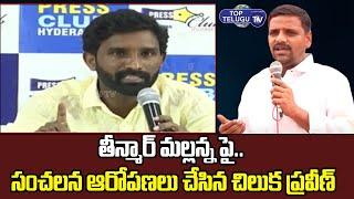 Chiluka Praveen Sensational Comments On Teenmaar Mallanna | Telangana | Top Telugu TV