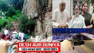 Bengal Mein Tez Baarish Ne Machai Tabahi   SACH NEWS KHABARNAMA   30-07-2021  