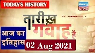 02 August 2021 | आज का इतिहास|Today History | Tareekh Gawah Hai | Current Affairs In Hindi | #DBLIVE