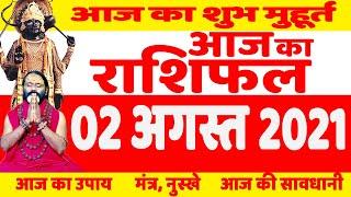 02 August 2021 AAJ KA RASHIFAL | आज का राशिफल | Today Horoscope | आज का उपाय | Daati Ji Maharaj