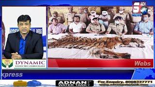 HYDERABAD NEWS EXPRESS   Sher Ki Khaal Ka Karobar Karne Wali Gang Hui Giraftaar   SACH NEWS  