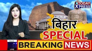 Bihar News LIve || Katihar || कानून-व्यवस्था पर फिर उठे सवाल || Phono Live ||Abujar Alam ||