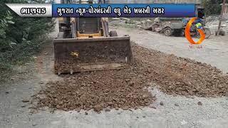 BHANVAD ગુજરાત ન્યૂઝ પોરબંદરની વધુ એક ખબરની અસર 01 08 2021