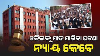 Baleswar Advocate Strike#Headlinesodisha