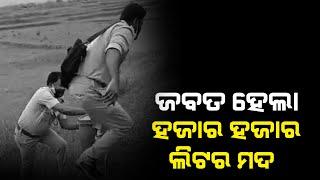 Desi Wine Sezied In keunjhara Anandpur#Headlines Odisha