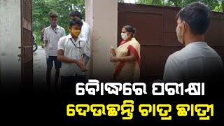 Offline Matric Resualt Start From Today In Boudh#Headlines Odisha