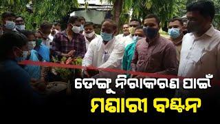 Kalahandi NAC Mosqito Net Free To supply For Malleria & Dengue#Headlines odisha