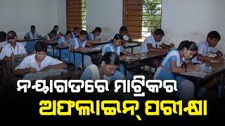 Matric Offline Exam start from today in Ranpur Kulasar
