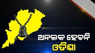 Odisha will not go for complite unlock as of now#Headlinesodisha