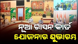 A new Ration card Yojna inaagurated by cm Nabin pattnaik in Ganjam Bramhapur#Headlinesodisha