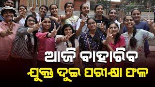 Chse odisha bord 12th result 2021#HeadlinesOdisha