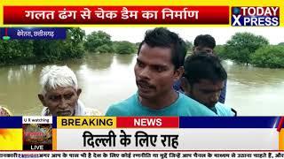 Chhattisgarh || गलत ढंग से चेक डैम का निर्माण, 80 एकड़ खेतो में भरा पानी || TodayXpress || Bemetra