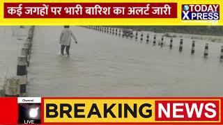 UttarPradesh || पहाड़ पर बारिश से यूपी के 12 जिलों की नदियां उफान पर || BreakingNews || Flood ||