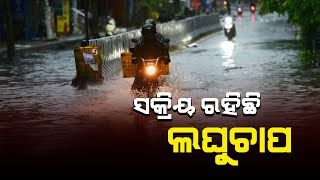 Stay alert for heavy rain fall in some district#headlinesodisha