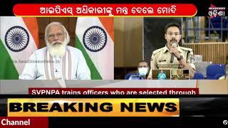 Pm Modi talks with training ips officers by video call#headlinesodisha