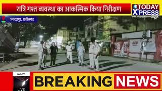 Chhattisgarh || रात्रि गश्त व्यवस्था का आकस्मिक किया निरीक्षण || BreakinNews || TodayXpress ||