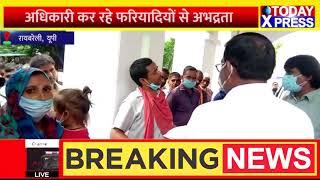 UttarPradesh || अधिकारी कर रहे फरियादियों से अभद्रता || Raebareli || UPGovt ||BJP4Up||