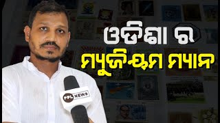 Meet Samaranjan Mohanty ( Museum Man Of Odisha )  | ନିଶା ସଂଗ୍ରହ କରିବା, ସାଇତି ରଖିବା