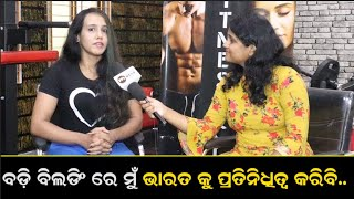 Exclusive With Gym Trainer Miss Riya Das | ଝିଅ ମାନଙ୍କ ପାଇଁ ଉଦାହରଣ ସାଜିଛନ୍ତି ରିୟା