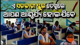 ସ୍ମାର୍ଟ ହେଉଛି ବ୍ୟବସ୍ଥା,  ସ୍ମାର୍ଟ ହେଉଛି ପାଠପଢା | Must Have a Look On a Govt. School in Kendrapada