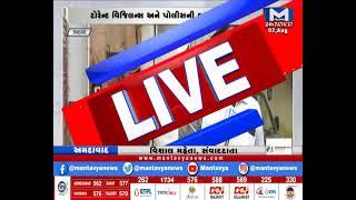 Ahmedabad: ટોરેન્ટના દરોડામાં બંગલા અને ઇન્સ્ટ્રીયલ એસ્ટેટમાં કરોડોની વીજ ચોરી