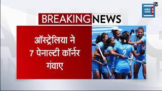 भारतीय महिला हॉकी टीम ने रचा इतिहास