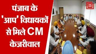 Punjab के AAP विधायकों से मिले CM केजरीवाल, Farmers Protest पर की चर्चा
